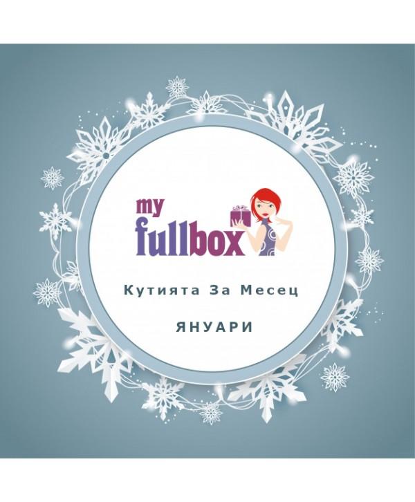 My Full Box - Кутията За Месец ЯНУАРИ 2021