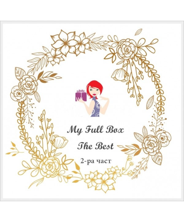My Full Box - The Best, 2-ра част