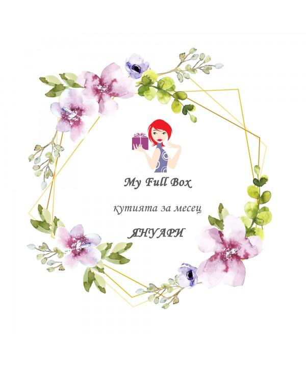 My Full Box - Кутията За Месец ЯНУАРИ 2020