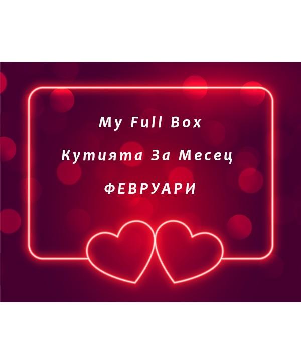 My Full Box - Кутията За Месец ФЕВРУАРИ 2021