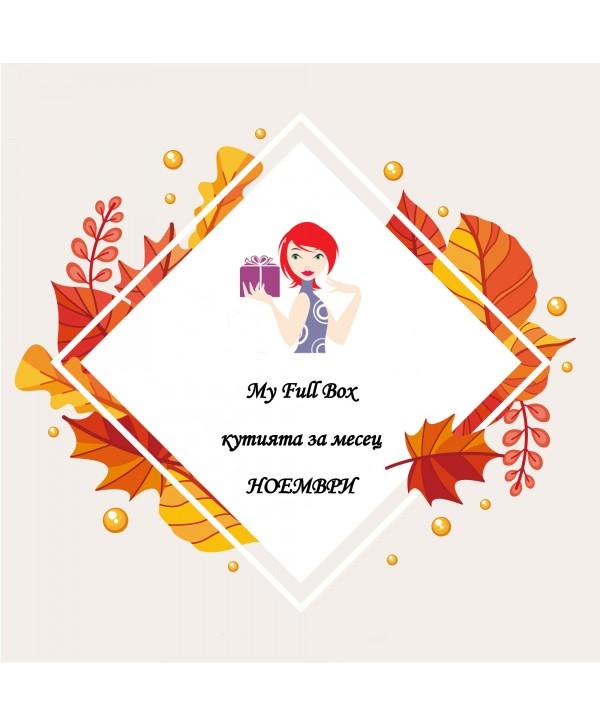 My Full Box - Кутията За Месец НОЕМВРИ 2020