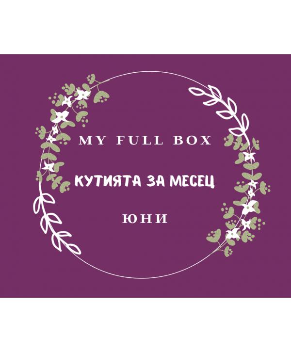 My Full Box - Кутията За Месец ЮНИ 2021
