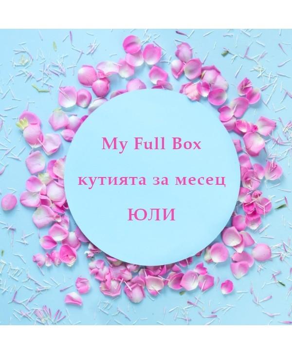 My Full Box - Кутията За Месец ЮЛИ/АВГУСТ 2021