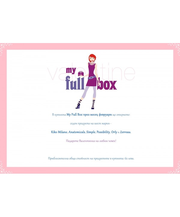 My Full Box - кутията за месец февруари