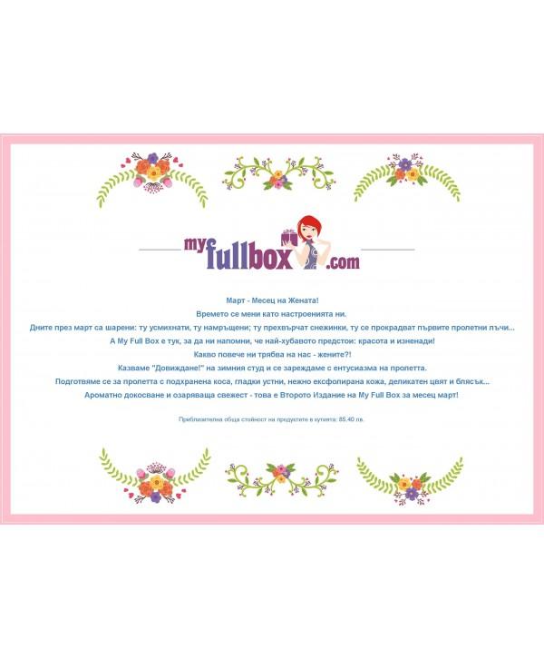 My Full Box - Месец на Жената