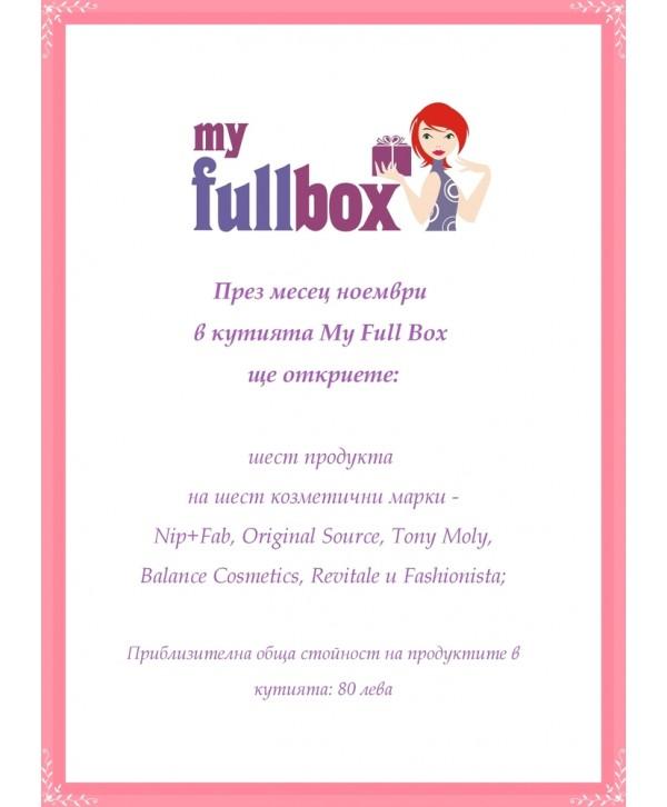 My Full Box - кутията за месец ноември