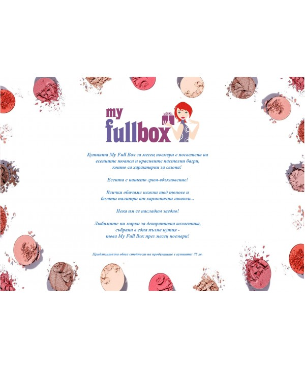 My Full Box - кутията за месец ноември 2018