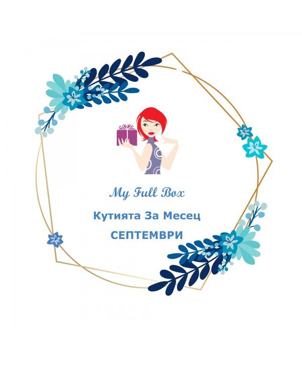 My Full Box - Кутията За Месец СЕПТЕМВРИ 2019